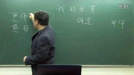 人教版初中语文八年级《我的母亲》名师微型课 北京李永宁