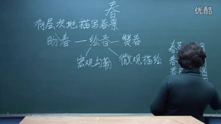 人教版初中语文七年级《春01》名师微型课 北京刘慧