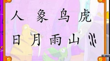 第六�秒�子白板大�《有趣的象形字》(幼��@大班�Z言,�o�a市�C�P幼��@:王�牛�