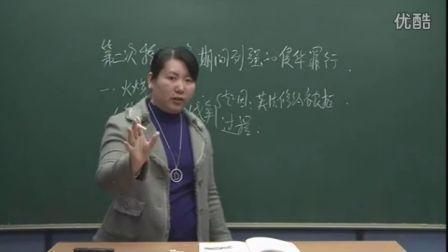 初中历史人教版八年级《第二次鸦片战争期间列强的侵华罪行》名师微型课 北京张丽