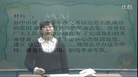 初中历史人教版八年级《北伐战争》名师微型课 北京张丽