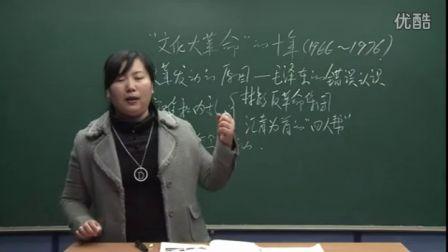 初中历史人教版八年级《文化大革命的十年》名师微型课  北京张丽