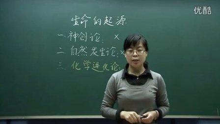 初中生物人教版八年�《生命的起源》名��微型�n  北京�T�s�u