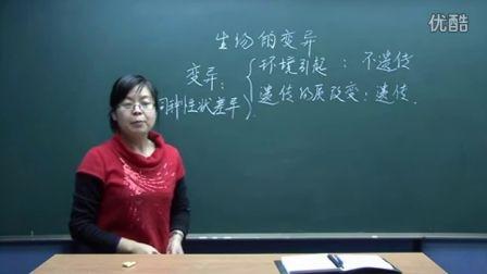 初中生物人教版八年级《生物的变异》名师微型课 北京谭荣誉