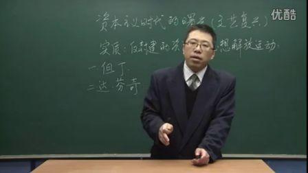 初中历史人教版九年级《资本主义时代的曙光之文艺复兴-02》名师微型课 北京詹利