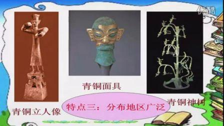 初中历史人教版七年级《灿烂的青铜文化》名师微型课 北京罗佩艳