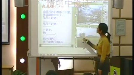 第五届电子白板大赛《孔子拜师》(人教版语文三年级,华南理工大学附小:王颖)