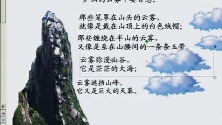 第五届电子白板大赛《庐山的云雾》(苏教版语文三年级,南京市五老村小学分校:林永锦)
