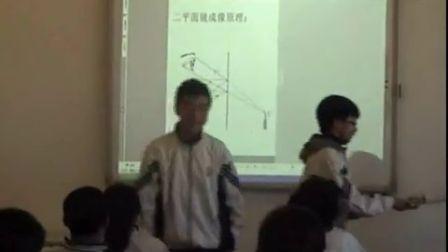 第五届电子白板大赛《平面镜成像》(人教版物理八年级,沈阳市第四十四中学:秦延丽)