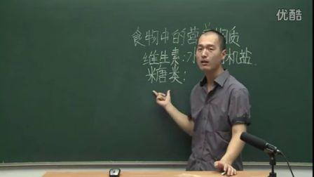初中生物人教版七年�《食物中的�I�B物� 02》名��微型�n 北京�X�_