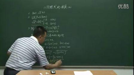 初中��W人教版九年�《二次根式的性�|02》名��微型�n 北京�⒑晟�