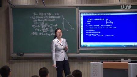 初中数学人教版九上《锐角三角函数》北京贾书颜