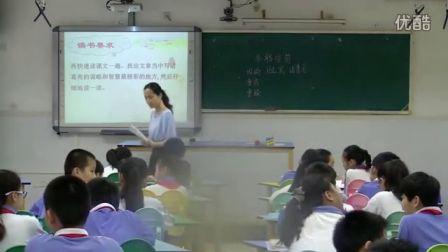 《草船借箭》教学课例(人教版语文五下,荔园小学:刘跃琴)