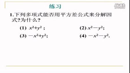 初中数学人教版七年级《公式法因式分解(一)平方差公式》名师微型课 北京孙建霞