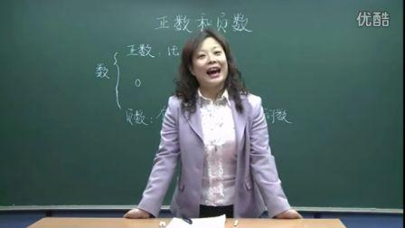 初中数学人教版七年级《正数和负数》名师微型课 北京孙建霞