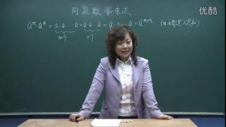 初中数学人教版七年级《同底数幂乘法》名师微型课 北京孙建霞