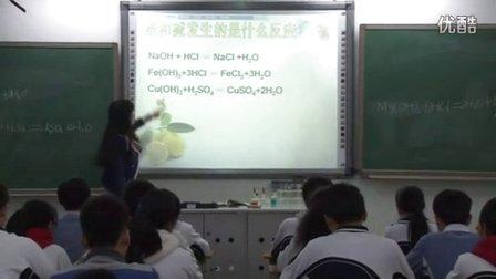 《酸和碱的中和反应》教学课例(人教版九年级化学,田东中学:卢雨)