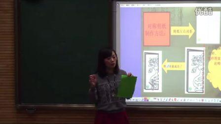 《剪纸中的吉祥纹样》观摩课(人教版美术四年级,南充市涪江路小学:何颖)