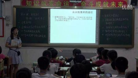 人教版道德与法治初中七上《认识自己》广东江程柳