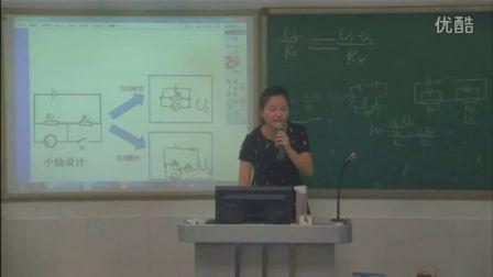 《测Rx的多种方法1》教学课例(人教版九年级物理,深圳第二实验学校:庞丕石)
