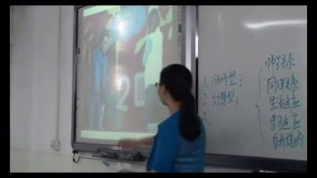 《走进心理健康》教学课例(高一心理健康,深圳第二高级中学:李路荣)