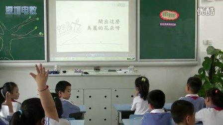 《积极乐观伴我行》教学课例(小学三年级心理健康,吉祥小学:钟博琳)