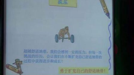 《I CAN》教�W�n例(小�W四年�心理健康,南山第二外���Z�W校:�虹)