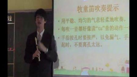 《学吹牧童笛》教学课例(花城版音乐五上,东湾小学:李托)