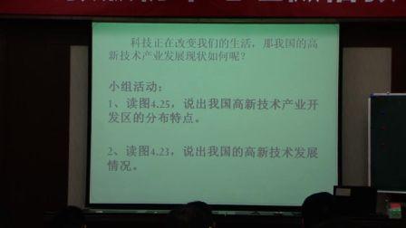 《蓬勃�l展的高新技�g�a�I》�V�|余毅(2016年全��人教版初中地理八年�微格教�W�u比)