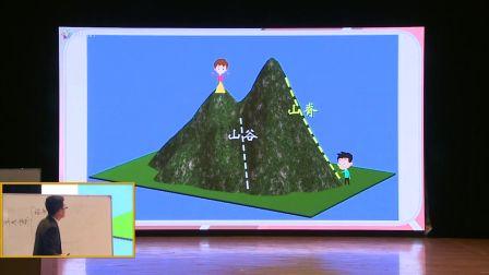 《等高线地形图》辽宁姜博(2016年全国人教版初中地理七年级微格教学评比)