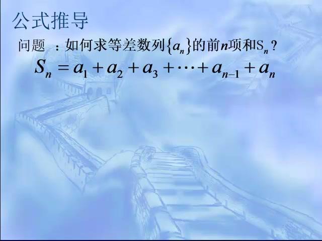 《等差数列前n项和》北师大版高二数学-渭南铁路自立中学-高芳妮-陕西省首届微课大赛