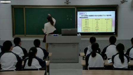 《化学计量在实验中的应用―物质的量的单位―摩尔》人教版高一化学-长庆二中-张方方-陕西省首届微课大赛