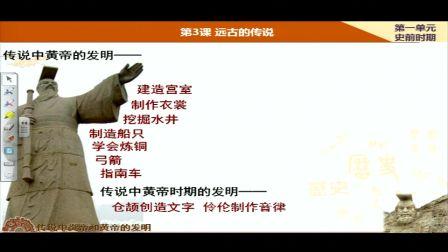 人教版新版初中历史七上《远古的传说》安徽吴祯