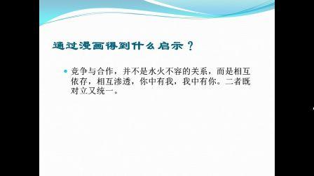 《竞争与合作》人教版政治八上-渭南初级中学-帖凌晨-陕西省首届微课大赛