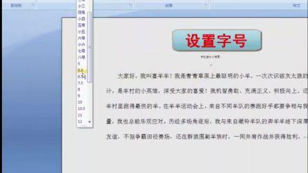 《�文字更漂亮》人教版信息技�g五上-延安���小�W-梁佳-�西省首�梦⒄n大�