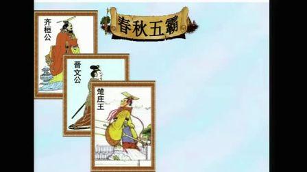 人教版版初中�v史七上《�邮�的春秋�r期》安徽陶�t霞