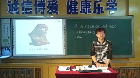 人教版版初中历史七上《中国早期人类的代表——北京人》辽宁周丽萍