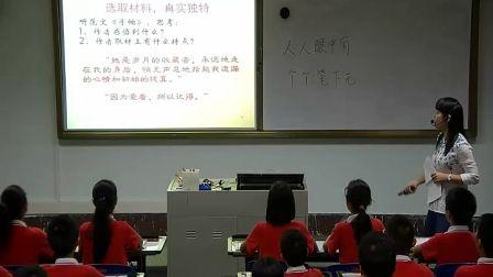 人教版初中语文七上《热爱生活,热爱写作》广西李春霞