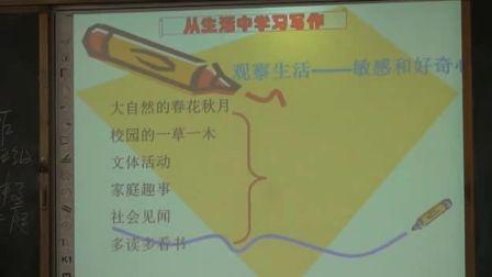 人教版初中语文七上《热爱生活,热爱写作》安徽肖红