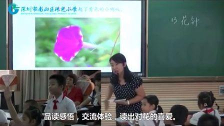 《花�》 教�W���(人教版�Z文三上,珠光小�W:雷�o)
