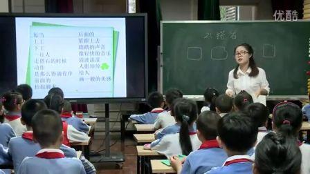 《搭石》 教学实录(人教版语文四年级,西丽小学:方可安)