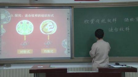 小学美术六年级《欣赏传统纹样 描绘京西太平》说课 北京边海伟(北京市首届中小学青年教师教学说课大赛)