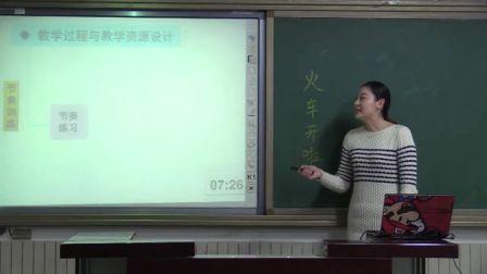 小学音乐人音版一上《火车开啦》说课 北京马佳(北京市首届中小学青年教师教学说课大赛)