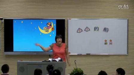 《小小的船》 教学实录 (人教版语文一上,龙华中心小学:赖小冬)