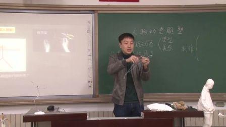中学美术高一《人物动态雕塑》说课 北京宋宵(北京市首届中小学青年教师教学说课大赛)