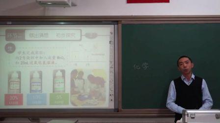 中学化学九年级《蜡烛燃烧的再探究》说课 北京 张旭忠(北京市首届中小学青年教师教学说课大赛)