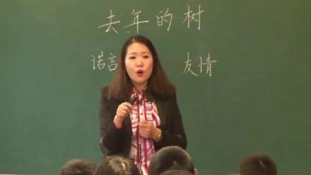 长春版教学大赛《去年的树》长春版语文三下-马丽辉