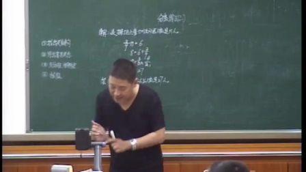 北师大版小学数学五下《分数除法三》天津王刚