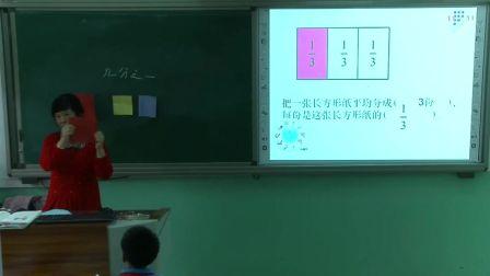 人教版小学数学三上《分数的初步认识》天津王凤娟
