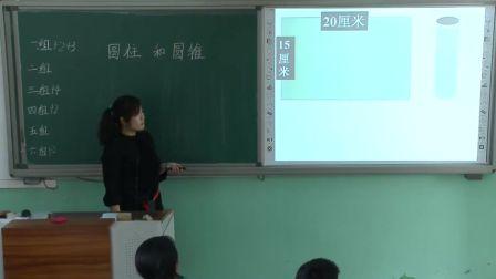 人教版小学数学六下《圆柱与圆锥的复习课》天津王静
